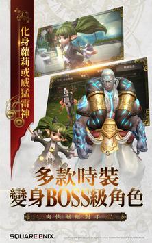 FINAL FANTASY最終幻想:覺醒 screenshot 10