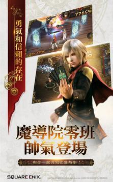 FINAL FANTASY最終幻想:覺醒 screenshot 12