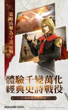 FINAL FANTASY最終幻想:覺醒 screenshot 15
