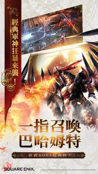 FINAL FANTASY最終幻想:覺醒 screenshot 2