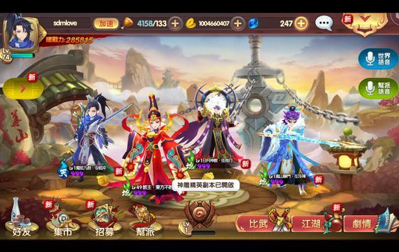射鵰英雄傳3D screenshot 12