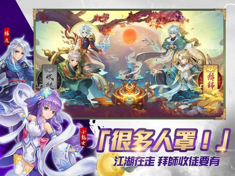 射鵰英雄傳3D screenshot 15