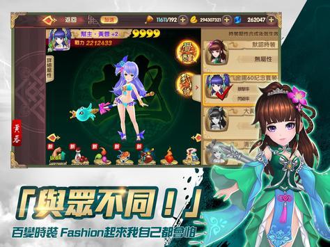 射鵰英雄傳3D screenshot 19