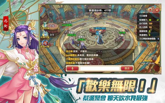 射鵰英雄傳3D screenshot 20