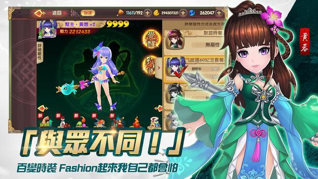 射鵰英雄傳3D screenshot 2