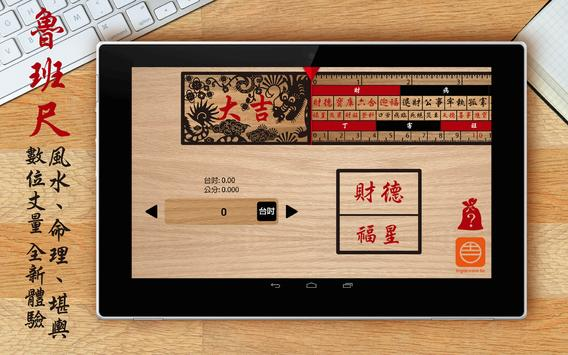 魯班尺 Ekran Görüntüsü 3