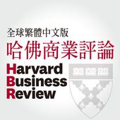 哈佛商業評論 icon