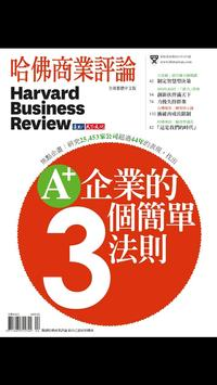 哈佛商業評論 screenshot 1