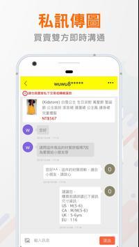 PChome商店街個人賣場 screenshot 3