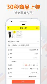PChome商店街個人賣場 screenshot 1