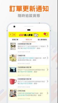 PChome商店街個人賣場 screenshot 4