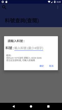 影印機查價系統 screenshot 1