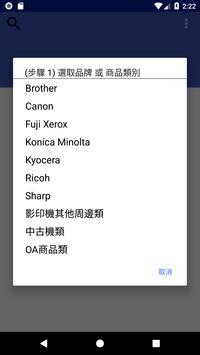 影印機查價系統 screenshot 2