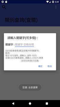 影印機查價系統 screenshot 4