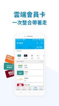 發票存摺+統一發票對獎機-雲端發票載具歸戶、會員卡管理、生活繳費 screenshot 5
