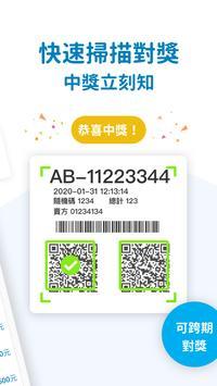 發票存摺+統一發票對獎機-雲端發票載具歸戶、會員卡管理、生活繳費 screenshot 1