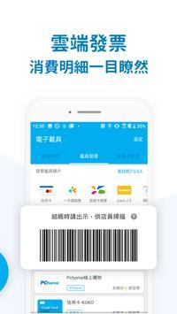 發票存摺+統一發票對獎機-雲端發票載具歸戶、會員卡管理、生活繳費 screenshot 2