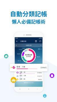 發票存摺+統一發票對獎機-雲端發票載具歸戶、會員卡管理、生活繳費 screenshot 3