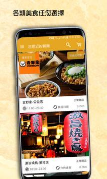 快點網路點餐 screenshot 2