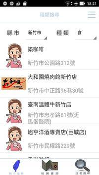台電特約商店 screenshot 2