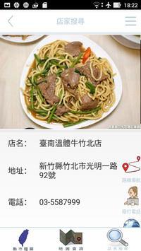 台電特約商店 screenshot 3