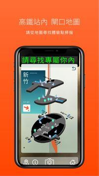 台灣高鐵ARt 截图 1