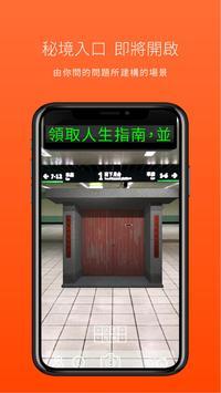 台灣高鐵ARt 截图 2