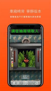 台灣高鐵ARt 截图 4