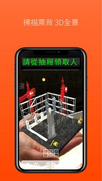 台灣高鐵ARt 截图 5