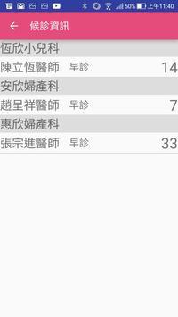 惠欣婦產科 screenshot 1