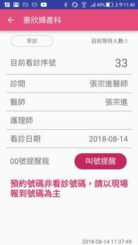 惠欣婦產科 screenshot 2