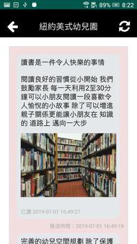 新竹紐約美式幼兒園 screenshot 3
