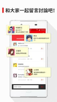 comico screenshot 4