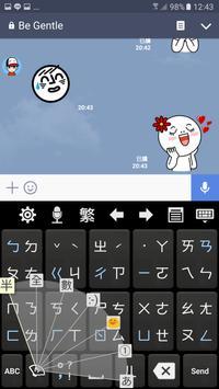 Chaozhuyin screenshot 3