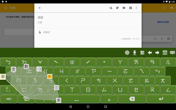 Chaozhuyin screenshot 10