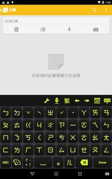 Chaozhuyin screenshot 11