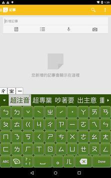 Chaozhuyin screenshot 12