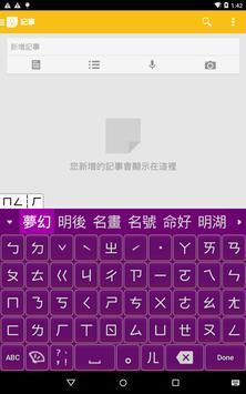 Chaozhuyin screenshot 13