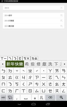 Chaozhuyin screenshot 14