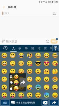 Chaozhuyin screenshot 1