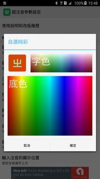 Chaozhuyin screenshot 2