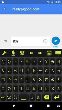 Chaozhuyin screenshot 4