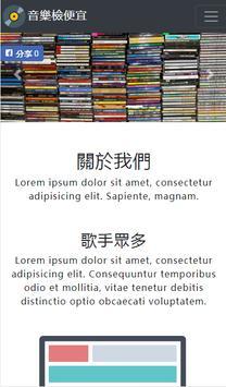 音樂集散地 poster