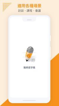 Poster 雅婷逐字稿