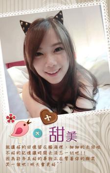 楊雅妤YUMI(粉絲非官方) screenshot 11