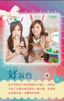 楊雅妤YUMI(粉絲非官方) screenshot 14