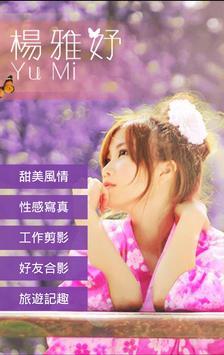 楊雅妤YUMI(粉絲非官方) screenshot 1