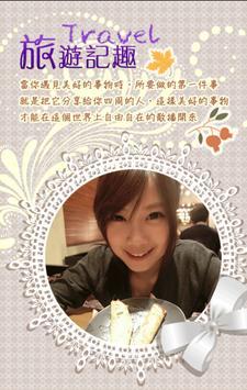 楊雅妤YUMI(粉絲非官方) screenshot 23