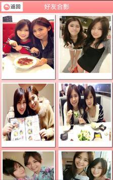 楊雅妤YUMI(粉絲非官方) screenshot 2