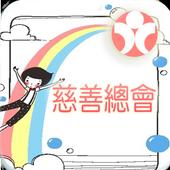 慈善總會 icon